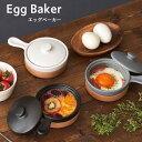 エッグベーカー 調理器具 ぽわっとエッグベーカー 簡単 お手軽 便利 コンパクト 耐熱皿 食器 おし