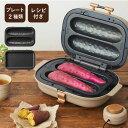 焼き芋メーカー ホットサンドメーカードウシシャ 調理器具 WFV-102T 家電 キッチン 調理家電 プレート 保温 おしゃれ おやつ かわいい 可愛い シンプル 焼き芋 いも タイマー 誕生日 プレゼント ギフト