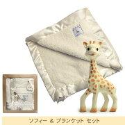 クーポン ソフィー フランス おもちゃ 赤ちゃん ブランケット プレゼント