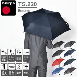 【今だけクーポン配布中】折りたたみ傘 クニルプス 自動開閉 TS.220 KNIRPS メンズ レディース 傘 雨 雨具 梅雨 台風 折り畳み コンパクト 自動 ワンタッチ 軽量 誕生日 プレゼント ギフト 父の日 実用的