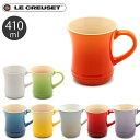 【全品送料無料】ルクルーゼ ティー マグカップ 410ml (le creuset tea mug  ...