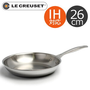 送料無料 ルクルーゼ フライパン 26cm 10インチ LE CREUSET ル・クルーゼ S…