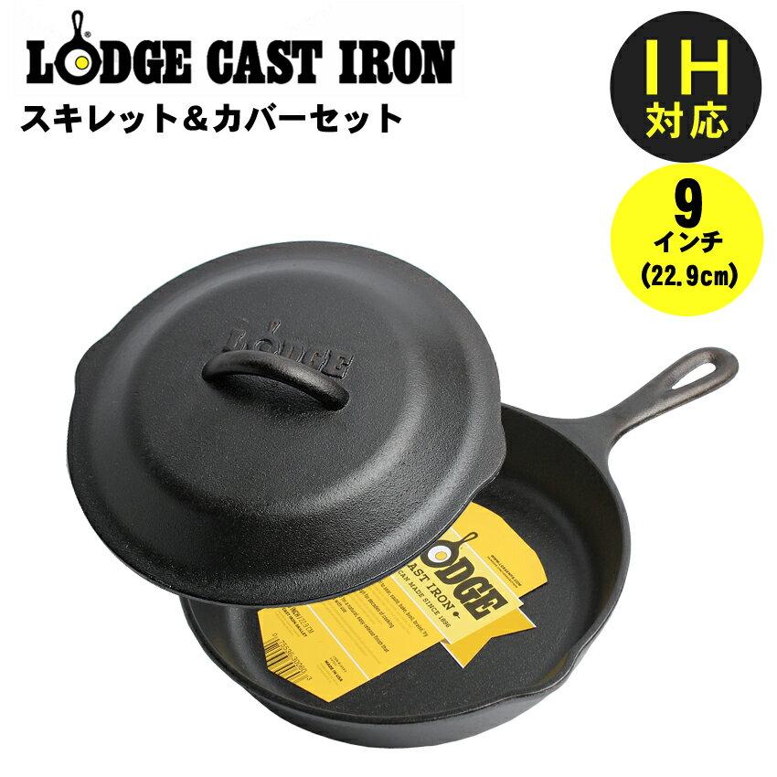 LODGE(ロッジ)『ロジック・スキレット&カバーセット(L6SK3-L6SC3)』