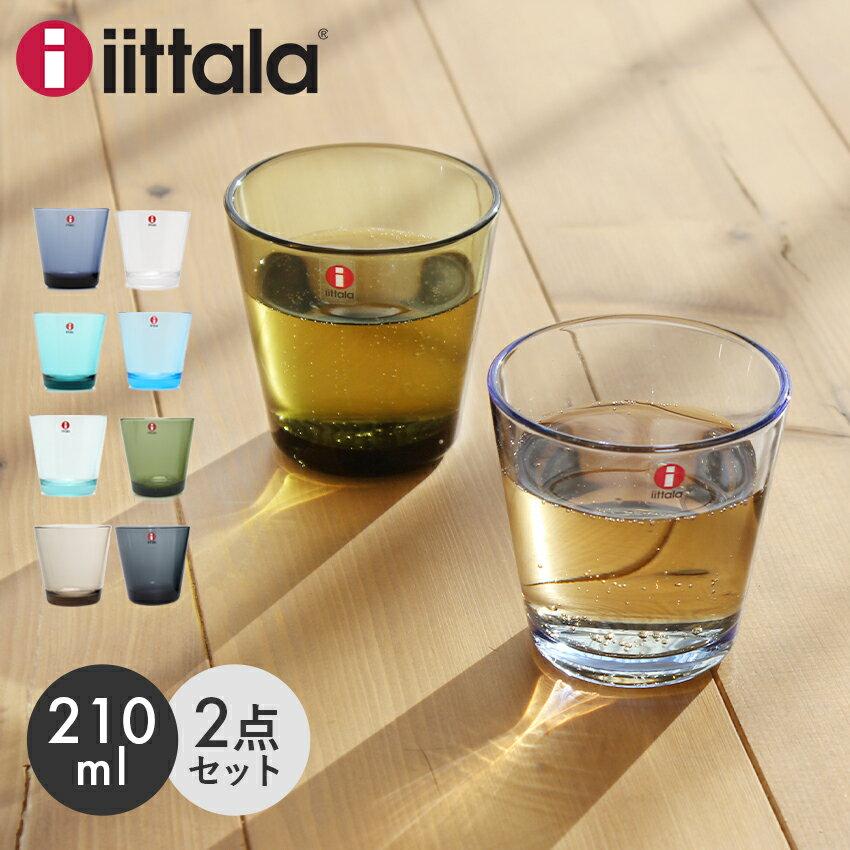 イッタラ カルティオ グラス 210ml 2個セット iittala kartio tumbler タンブラー 皿 食器 ガラス ペアグラス コップ キッチン 誕生日プレゼント おしゃれ 【ラッピング対象外】