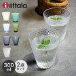 イッタラ カステヘルミ タンブラー 300ml ペア 2個セット ブルー 他全5色(iittala KASTEHELMI TUMBLER 0.3L)グラス ガラス 食器 カップ コップ キッチン ダイニング 食洗機対応 雑貨 北欧 フィンランド ギフト プレゼント