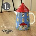 ARABIA アラビア ピッチャー ムーミンハウス 1L 2018新作 1026056 ムーミン 陶器 磁器 陶磁器 容器 水差し ジャグ カラフェ おしゃれ かわいい 誕生日 プレゼント ギフト【ラッピング対象外】