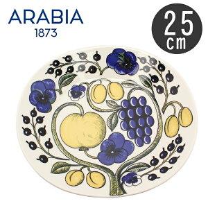 【今だけクーポン配布中】アラビア イエロー パラティッシ オーバル プレート 25cm arabia paratiisi oval plate blue 青 皿 食器 人気 ブランド 誕生日プレゼント 結婚祝い ギフト おしゃれ 【ラッピング対象外】