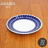アラビア トゥオキオ フラット プレート 20cm ブルー 食器 arabia24h tuokio flat plate blue 20センチ 青 陶磁器 皿 食器 キッチン 誕生日プレゼント 結婚祝い ギフト おしゃれ 【ラッピング対象外】