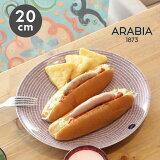 アラビア アベック プレート 20cm 20センチ パープル arabia 24h avec plate purple かもめ食堂 皿 食器 人気 ブランド 食洗機対応 内祝い 誕生日プレゼント 結婚祝い ギフト おしゃれ 【ラッピング対象外】
