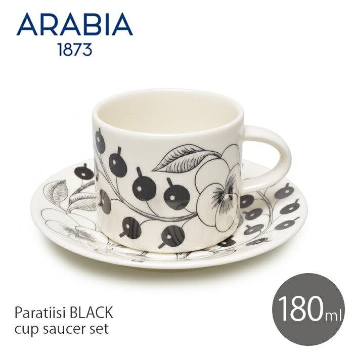 アラビア ブラック パラティッシ カップ & ソーサー セット 180ml ブラパラ Arabia PARATIISI 人気 ブランド BLACK COFFEE CUP & SAUCER コーヒーカップ 白黒 シンプル 北欧 食器 雑貨 ブランド おしゃれ 人気 【ラッピング対象外】