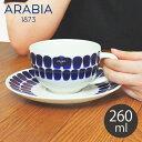 【クーポン配布中】アラビア トゥオキオ ティーカップ&ソーサー セット 260ml ブルー (arabia 24h tuokio tea cup saucer set blue) 青 陶磁器 紅茶 キッチン 誕生日プレゼント 結婚祝い ギフト おしゃれ 【ラッピング対象外】