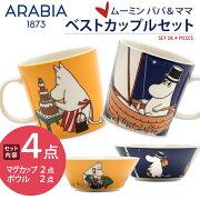 アラビア ムーミン マグカップ カップル イラスト キッチン フィンランド プレゼント