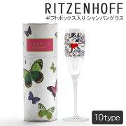 リッツェンホフ パールス コレクション RITZENHOFF COLLECTION スパーク シャンパン フルート キッチン プレゼント