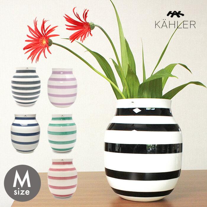 【今だけクーポン配布中】ケーラー オマジオ ベース Mサイズ kahler omaggio vase H200 ミディアム 陶磁器 フラワーベース 花瓶 シンプル リビング ホーム インテリア 誕生日プレゼント 結婚祝い ギフト おしゃれ 【ラッピング対象外】