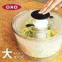 【MAX600円OFFクーポン配布】オクソー クリア サラダスピナー ...