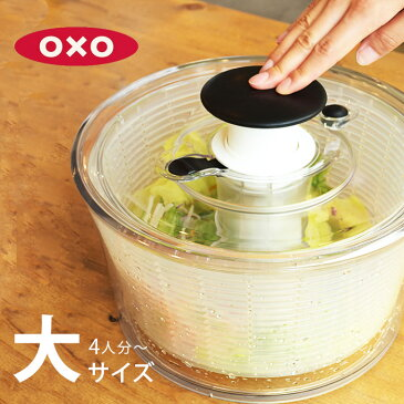 オクソー クリア サラダスピナー 大(Lサイズ) ホワイト (oxo salad spinner 32480) ベジタブル サラダドライヤー コランダー 容器 食器 手動 回転式 調理器具 キッチン用品 誕生日プレゼント 結婚祝い ギフト おしゃれ