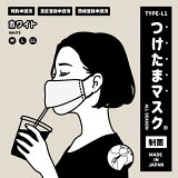 布マスク おしゃれ 日本製 洗える メンズ 女性 小さめ 白 つけたまマスク 飛沫防止 白 無地 TYPE-L1 MASK-L61  oracha