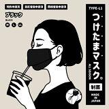 布マスク おしゃれ 日本製 洗える メンズ 女性 小さめ 黒 つけたまマスク 飛沫防止 無地 TYPE-L1 MASK-L66  oracha