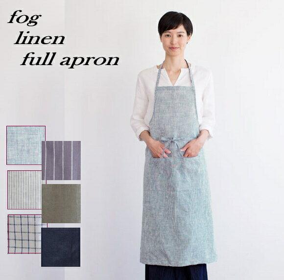 fog linen work(フォグリネンワーク)リネン フルエプロン クーポン除外【クリックポストにて送料無料!】 プレゼント ギフト