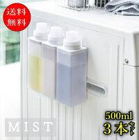 マグネット詰め替え用ランドリーボトルミストmist3本セット500ml詰め替えボトル