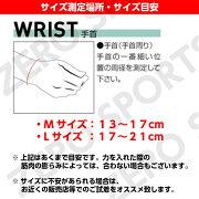 マクダビッドM513手首サポータースポーティニットリストMcDavid[LEVEL1]手首サポーターリストサポーター腱鞘炎