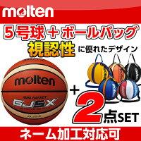 モルテンバスケットボール5号球BGJ5X(GJ5X)検定球ボールバック1個入れNB10BONB10CNB10KSNB10R