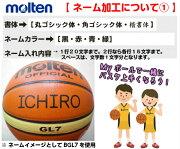 バスケットボール5号球B5C5000モルテンmolten