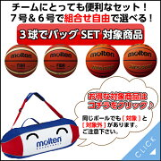 【3球単位のご注文で】バスケットボール7号球B7C5000モルテンmoltenバスケボール[EB0053]ボールバッグ3個入れ[MTB7WW後継モデル][一般男子・大学男子・高校・中学男子用]