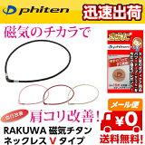 ファイテン RAKUWA磁気チタンネックレス Vタイプ 肩コリ対策 [phiten-TG691] ブラック ピンク ボルドー アイボリー 全4色 [45cm] [50cm]