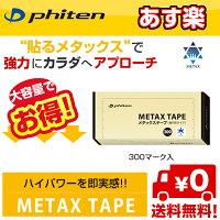 ファイテンメタックステープお得用[300マーク入](楕円形タイプ)phitenPT733000METAXTAPEかんたん貼るだけ