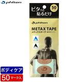 ファイテン メタックステープ 50マーク入 (楕円形タイプ) PT730000