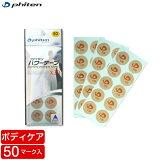 ファイテン パワーテープX30 [50マーク入] PT700000