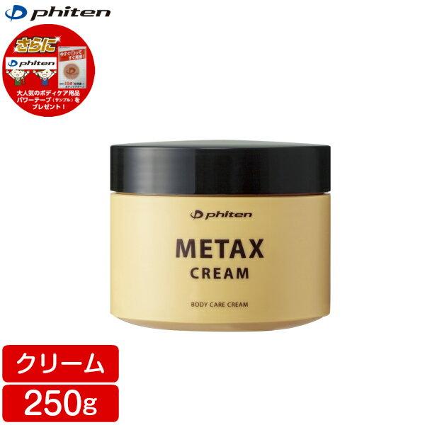 ファイテン メタックスクリーム 250g 大容量 お得用 EY176000