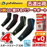 ファイテン スポーツスリーブX30 腕用 2枚入 Phiten [SL535] 全4色 アームスリーブ S M L 手 【売れ筋】