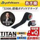 ファイテン チタンテープ X100 ブラック 5cm幅 テーピング [...