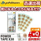 ファイテン パワーテープX30 [50マーク入] [phiten-PT700000] かんたん 貼るだけ