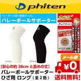 ファイテン バレーボールサポーター ひざ用ロング (1枚入り) ブラック ベージュ 全2色 [phiten-AP154]