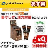 【あす楽】【送料無料】ファイテン イミダ・酵素(30包) GS577000