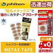 ファイテン メタックステープ