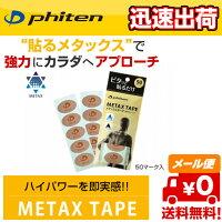 ファイテンメタックステープ50マーク入(楕円形タイプ)かんたん貼るだけPT730000