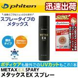 【あす楽】ファイテン メタックス EXスプレー [100g] phiten [EY174000] UVカット機能
