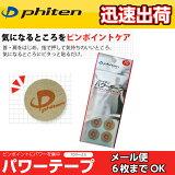 ファイテン パワーテープ 70マーク入 phiten [PT610000] ピンポイントケア
