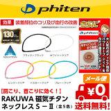 ファイテン RAKUWA磁気チタンネックレスS-|| 肩コリ改善 シリコーンネック [phiten-TG677] ブラック ホワイト ピンク ブルー イエロー 全5色 [45cm] [55cm] 磁気S2 [メール便/送料無料(3個まで)]