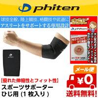 ファイテンスポーツサポーターひじ用左右兼用Phiten[AP153]肘サポーター