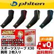 ファイテン スポーツスリーブX30 腕用 2枚入 Phiten [SL535] 全4色 アームスリーブ S M L 手 [メール便/送料無料(2点まで)]【売れ筋】