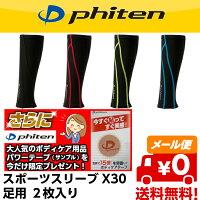 ファイテン スポーツスリーブX30 足用 2枚入 Phiten [SL536] 全4色 レッグスリーブ S M L 脚 [メール便/送料無料(2点まで)]【売れ筋】