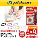 ファイテン(phiten)RAKUWAアンクレットS[TB01]