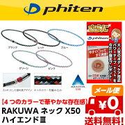 ファイテンRAKUWAネックX50ハイエンド|||全5色ブラックレッドブルーグリーンピンク[50cm]phiten[TG475]首用アクセサリーネックレスハイエンド3