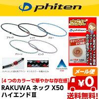 ファイテン RAKUWAネック X50 ハイエンド||| 3 全5色 ブラック レッド ブルー グリーン ピンク [ONESIZE:50cm] phiten [TG475] 首用 アクセサリー ネックレス [メール便/送料無料(2個まで)][粗品付き]