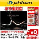ファイテン(Phiten)RAKUWAネックX100チョッパーモデル[TG470]